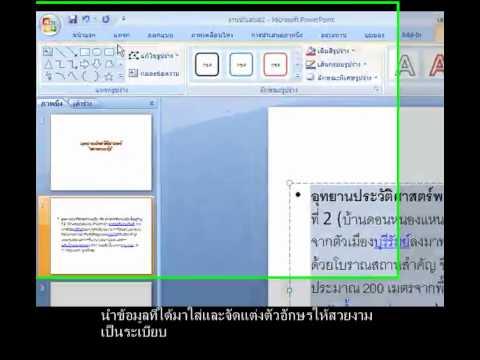 สอนMicrosoft Office PowerPoint 2007