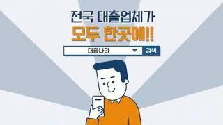 서울대출 정말 잘되는 곳