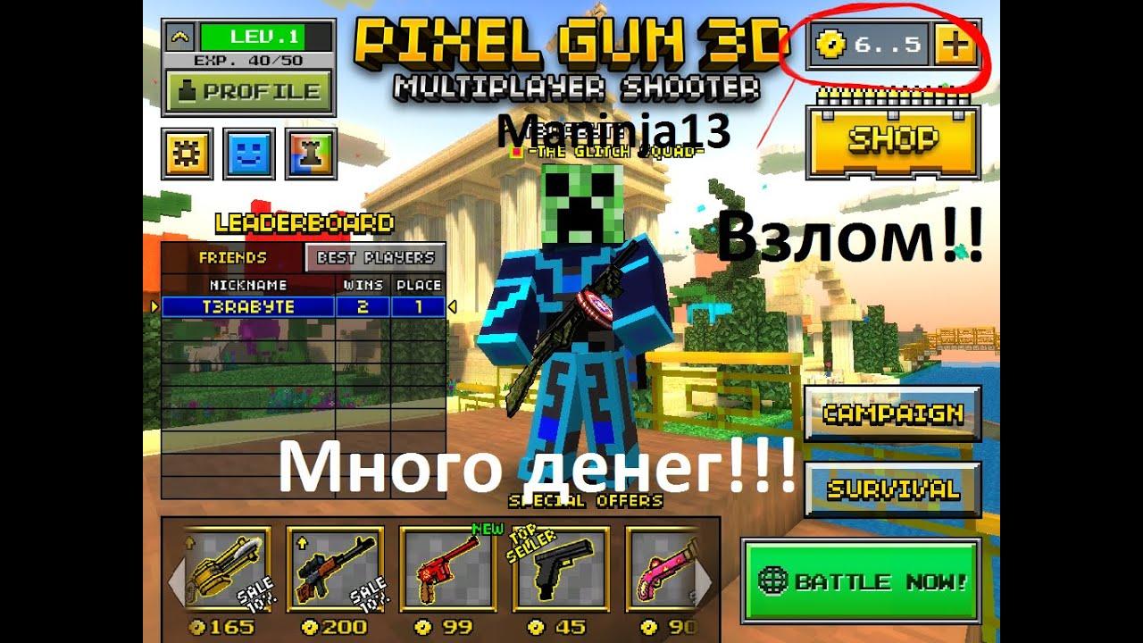Как скачать взломанный pixel gun 3d youtube.