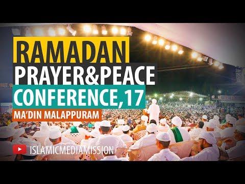 RAMADAN PRAYER CONGREGATION -- 2017 || SWALATH NAGAR MALAPPURAM ||