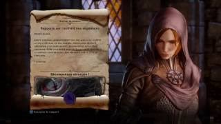 Walkthrough #46 Dragon Age: Inquisition - La Bataille de L'Inébranlable
