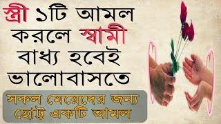 স্ত্রী ১টি আমল করলে স্বামী ভালোবাসতে বাধ্য হবেই/Educational video for girls