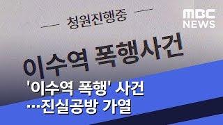 '이수역 폭행' 사건…'여성 혐오 범죄' 논란 (2018.11.15/뉴스투데이/MBC)