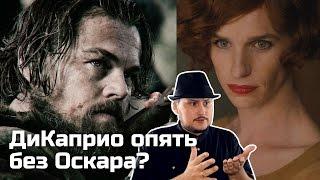 [ОВПН] ДиКаприо опять без Оскара?