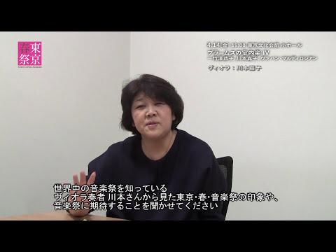 川本嘉子よりメッセージ / A Message from Yoshiko Kawamoto