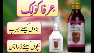 IRFA COLIC DROPS AND SYRUP