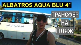 Albatros Aqua Blu Resort Sharm El Sheikh 4 Трансфер на пляж из отеля Отдых в Египте 2020 Шарм