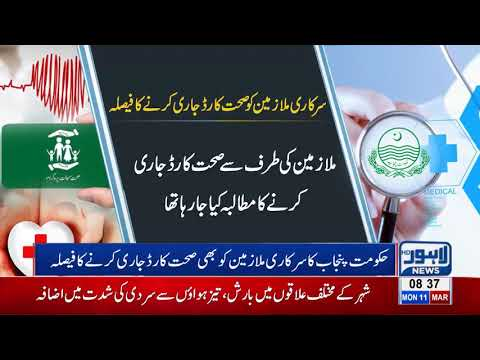 Punjab Govt decides to issue health cards to govt employees thumbnail