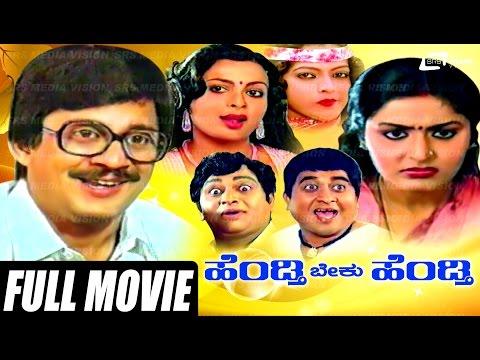hendathi-beku-hendathi-|-kannada-full-movie-|-ananth-nag-|-dinesh-|-gayathri-|-comedy-movie