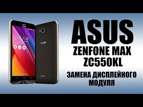 ASUS Zenfone Max ZC550KL Замена дисплейного модуля