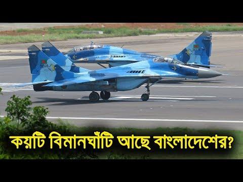 কতগুলি বিমানঘাঁটি আছে বাংলাদেশে? Bangladesh Air Force Military Air Bases