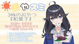 [LIVE] 昼やスミ~3時のおやつ『和菓子』~