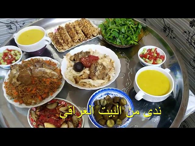 فطور اليوم الاول من رمضان 2018  اكلات رمضان #ندى_من_البيت_العراقي