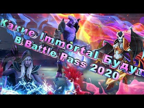 Какие Immortal Будут в Battle Pass 2020!?!