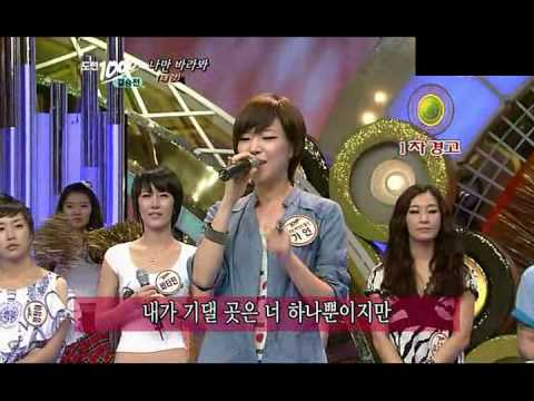090913 BEG GaIn Singing Only Look At Me
