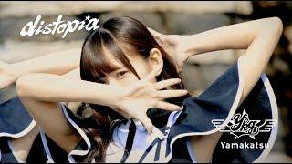 """2018年4月17日(火)8th single「distopia」をリリース。 """"made by Yam..."""