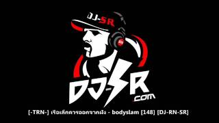 [DJ.WOW.SR] - (บรึ๊ย กลัวนะค๊าบ)