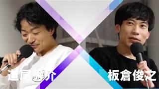 お笑いコンビ「インパルス」の板倉俊之さん(40)と作家の道尾秀介さん...