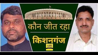 Kishanganj: Akhtarul Iman चमके हैं,Congress के Jawed कितना दौड़ते हैं, भांप रहे JDU के Mahmood Ashraf