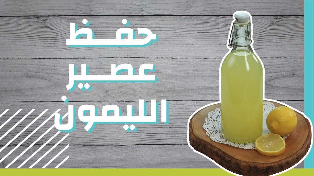 كيف أحفظ عصير الليمون #موضوع