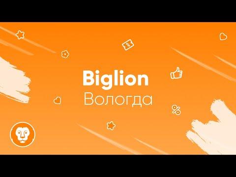 Biglion помогает малому и среднему бизнесу (город Вологда)