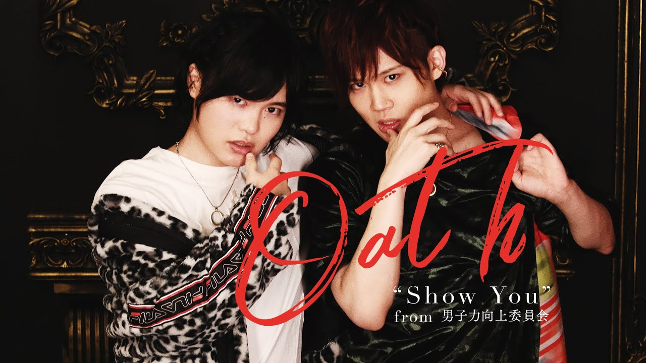 """『Oath』 """"Show You"""" from 男子力向上委員会(Music Video Full ver.)"""