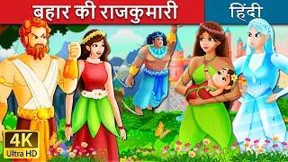 बहार की राजकुमारी   The Princess of Spring Story in Hindi   Hindi Fairy Tales