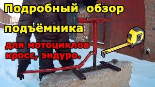 Подъёмник подставка для мотоциклов кросс, эндуро. Подробный обзор. Dirt bike lift stand.
