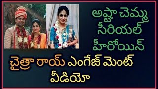 Ashta Chamma Serial Actress Chaitra Rai Engagement Video || Yatas media