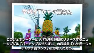 "Japan News: ヤバイTシャツ屋さんがオフィシャルサイト内に""ノリで入籍..."