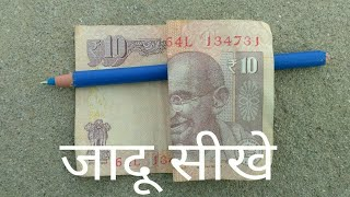 नोट का जादू सीखे Magic with note and pen magic trick revealed