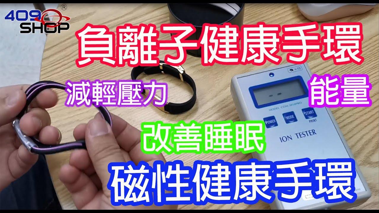 負離子/磁性健康手環 測試 - YouTube