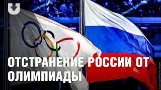 Белорусы про отстранение России от Олимпиады-2018