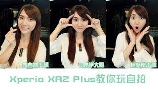 Xperia XA2 Plus 玩自拍