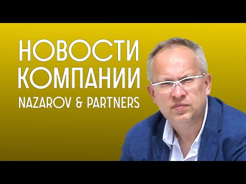 Новости компании Назаров и Партнеры. Ситуация на рынке, новые объекты, планы