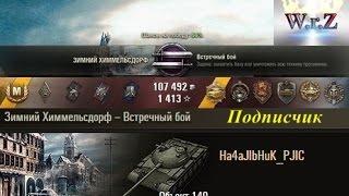 Объект 140  Чуток не вложился)  Зимний Химмельсдорф – Встречный бой  World of Tanks 0.9.14 WОT