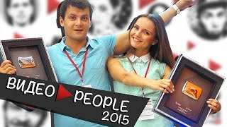 ВИДЕО PEOPLE 2015: как это было? videoppl, видеоpeople, video people,видео пипл