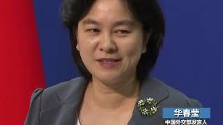 华春莹:身为中国人去乞讨外国的干预,非常令人不齿