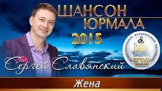 Сергей Славянский - Жена (Шансон - Юрмала 2015)