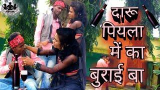 #rk_dancer_Group #rkrakeshkumar Daru piela mein ka burai BA bhai kundan ji ka video /RK DANCER Gurup