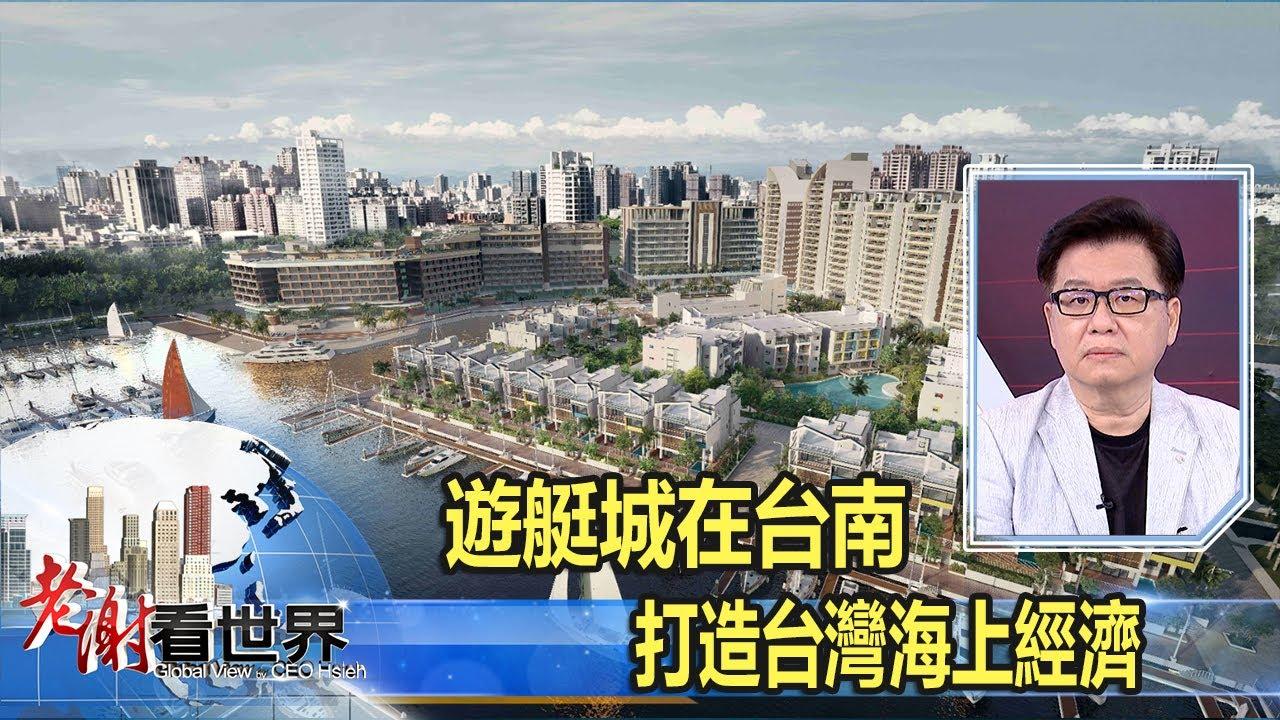 遊艇城在台南 打造台灣海上經濟  張慶祥《@老謝看世界》2021.05.08
