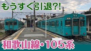 和歌山から長ーい和歌山線を乗り鉄します。 103系から改造された和歌山線の顔、105系電車! 途中までは変わり種のクハ104-551にも当たりました!...