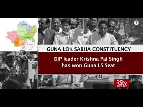 BJP's Krishna Pal Singh wins from Guna | Lok Sabha Poll Results 2019