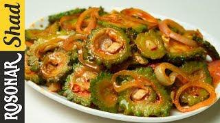 Korlar recipeBitter Gourd Curry Recipe Bangla