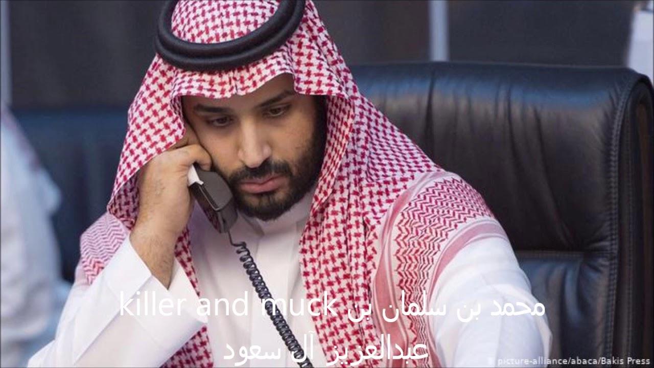Killer And Muck محمد بن سلمان بن عبدالعزيز آل سعود Youtube