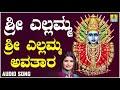 YouTube Turbo ಶ್ರೀ ಎಲ್ಲಮ್ಮ ಭಕ್ತಿಗೀತೆಗಳು - Sri Yellammana Avathara |Sri Yellamma (Audio)
