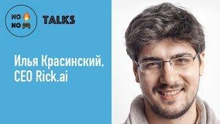 NFNG Talks интервью с Ильей Красинским CEO Rick.ai