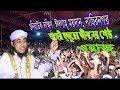 Pir Mufti Mohammad Gias Uddin At  Taheri Haj Qubani  Goniauq  Nasinagor। mridha HD videol