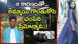 Degree Girl Student Murdered At Pragati Resort Over Rejecting Marriage Proposal | Rangareddy
