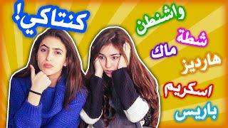 تحدي قول اي شي مع رزان 🤷🏻♀️🔥 !! Life As Sara